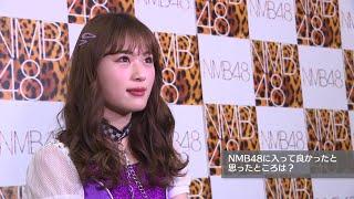 【7期生オーディション】#4 渋谷凪咲 NMB48メンバーインタビュー