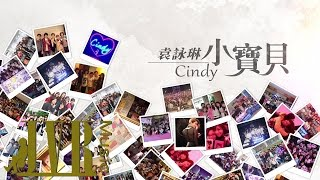 袁詠琳 Cindy Yen [ 小寶貝 My Little Baby ] Official MV