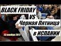 Черная Пятница в ИСПАНИИ Black Friday SPAIN Media Markt Медиа Маркт mp3