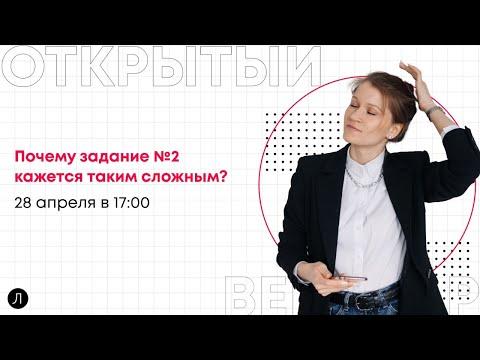 Русский язык ЕГЭ - Почему задание №2 кажется таким сложным?