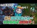 【GodJJ】忍術假裝跑線之術~核武圖奇威嚇對手! 實況精華 By 小橘