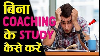 बिना Coaching के Top करे, How To Study Without Coaching, New Way For Study Effectively, How To Study