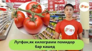 Уроки Русского языка – Магазин (Таджиксикий) от iPlov