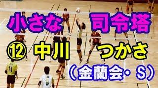 セッターで唯一の敢闘賞!! 【女子MAX】 監 督:岡本 祐子(旭川実業)...
