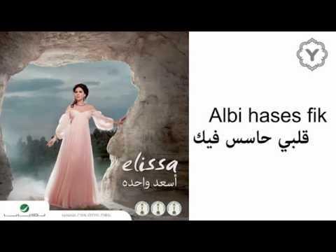 Elissa - Albi Hases Fik (Audio) / إليسا - قلبي حاسس فيك ...