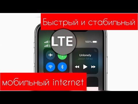 ��Как СДЕЛАТЬ стабильный МОБИЛЬНЫЙ internet 3G/4G/5G/LTE на iPhone/iPad�� Apple Experts