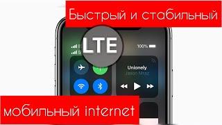 📡Как СДЕЛАТЬ стабильный МОБИЛЬНЫЙ internet 3G/4G/5G/LTE на iPhone/iPad📡 - Apple Experts
