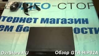 Гибридный регистратор GTR HIP82A(Гибридный видеорегистратор с поддержкой 8 AHD камер. Описание: http://dvrstore.ru/videonablyudenie/dvr-videoregistratory/registrator-8-kanalov/GTR-H..., 2015-03-08T16:56:26.000Z)