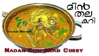 Meen Thala Curry മീൻ തലക്കറി  Fish Head Curry