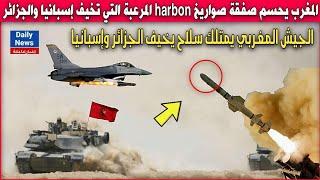 المغرب يحسم صفقة صواريخ harbon المرعبة التي تخيف إسبانيا والجزائر