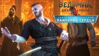 """Witcher 3 Каменные сердца """"Кто сеет ветер"""" 9 серия ФИНАЛ (Все концовки) (RUS)"""