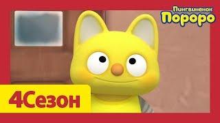 Лучший эпизод Пороро #85 Мечта Роди   мультики для детей   Пороро