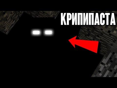 Майнкрафт КРИПИПАСТА - VOID 😨 Жуткое существо из пустоты | СИД с настоящим VOID в minecraft...