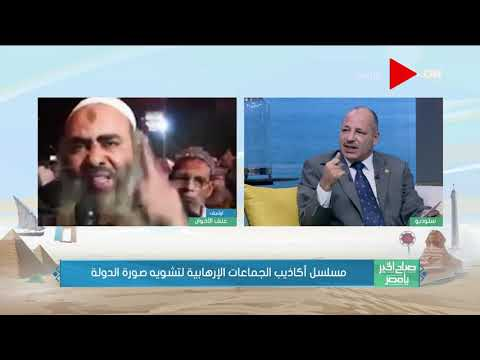 صباح الخير يا مصر - اللواء عادل العمدة يفضح أكاذيب جماعة الإخوان وقنواتهم لتشويه صورة مصر
