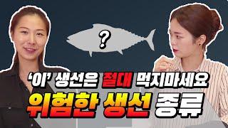 절대 먹지 말아야 할 위험한 생선의 종류  | 무기력증…