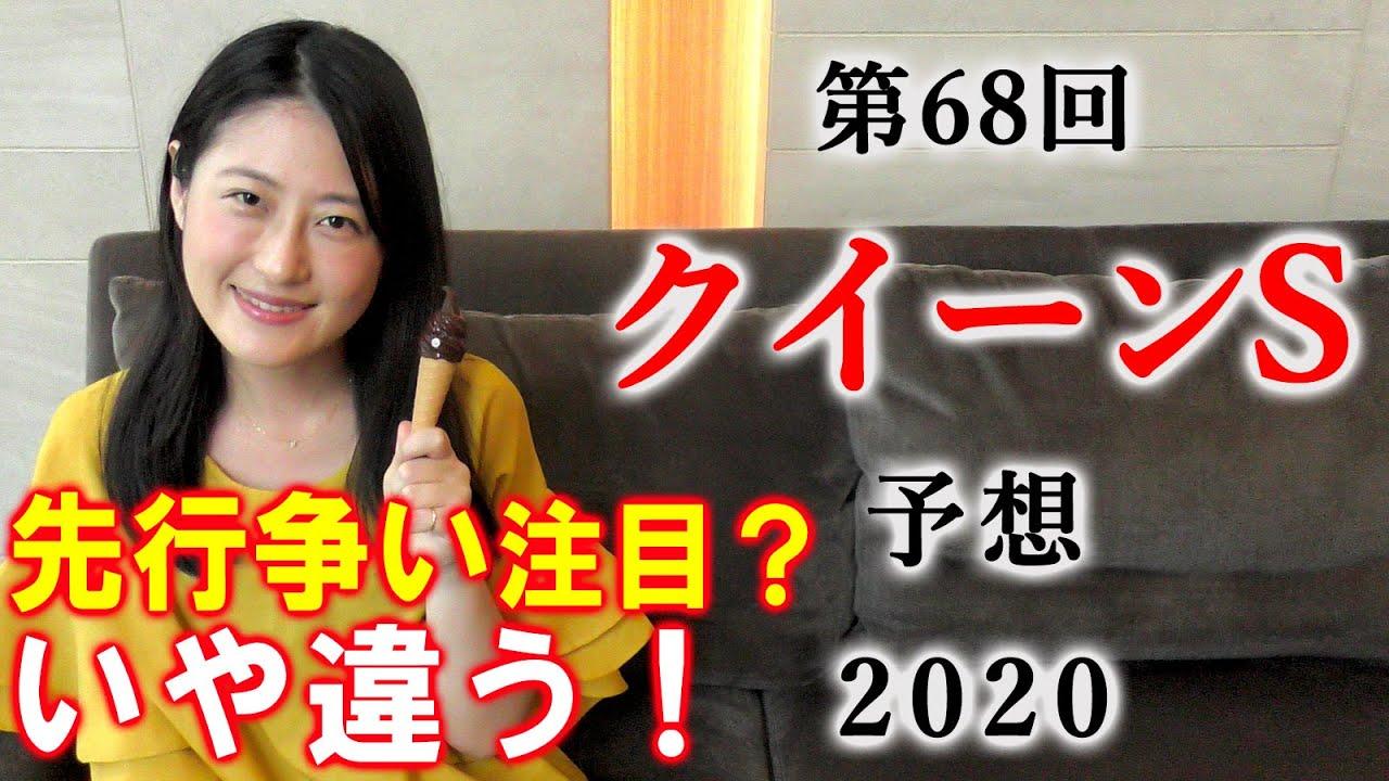 【競馬】クイーンS 2020 予想(ブログが土日4戦4勝!動画をなんとかしないと…) ヨーコヨソー
