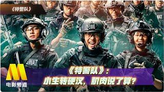 Gambar cover 《特警队》:小生转硬汉,肌肉说了算?【今日影评|20200107】