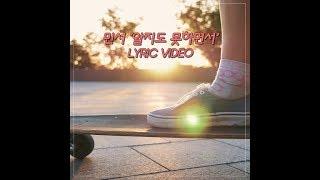 Lyric Video(리릭비디오): MINSEO(민서) _ Growing Up(알지도 못하면서)