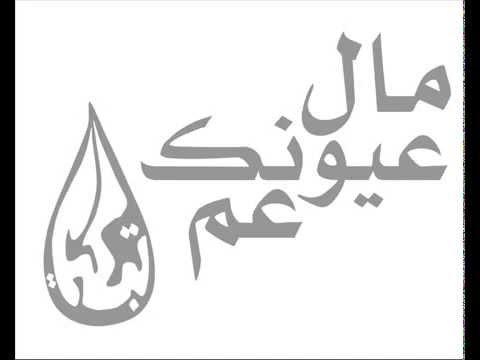 Aprende árabe cantando