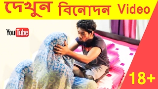 New Bangla Funny Video 2017 | (18+) | Top 5 Bengali Caughts in front of Parents | Funny5