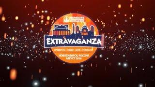 Экстраваганза 2016 в Новосибирске - лучшие моменты мероприятия