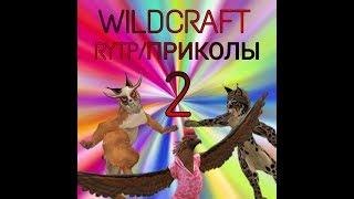 Wildcraft  RytpПРИКОЛЫ 2