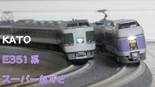 "【Nゲージ規格鉄道模型】KATO E351系 特急スーパーあずさ・あずさ・中央ライナー/E351 Series Limited Express ""Super Azusa"""