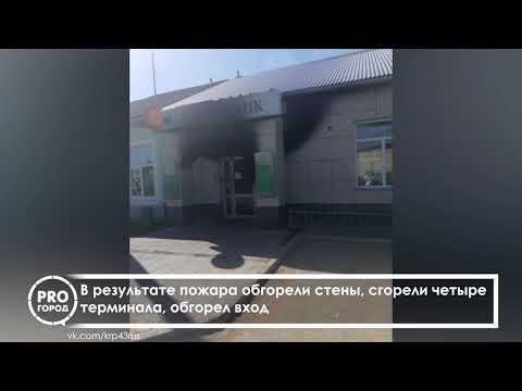 """Неизвестные подожгли здание """"Сбербанка"""" в Кировской области"""