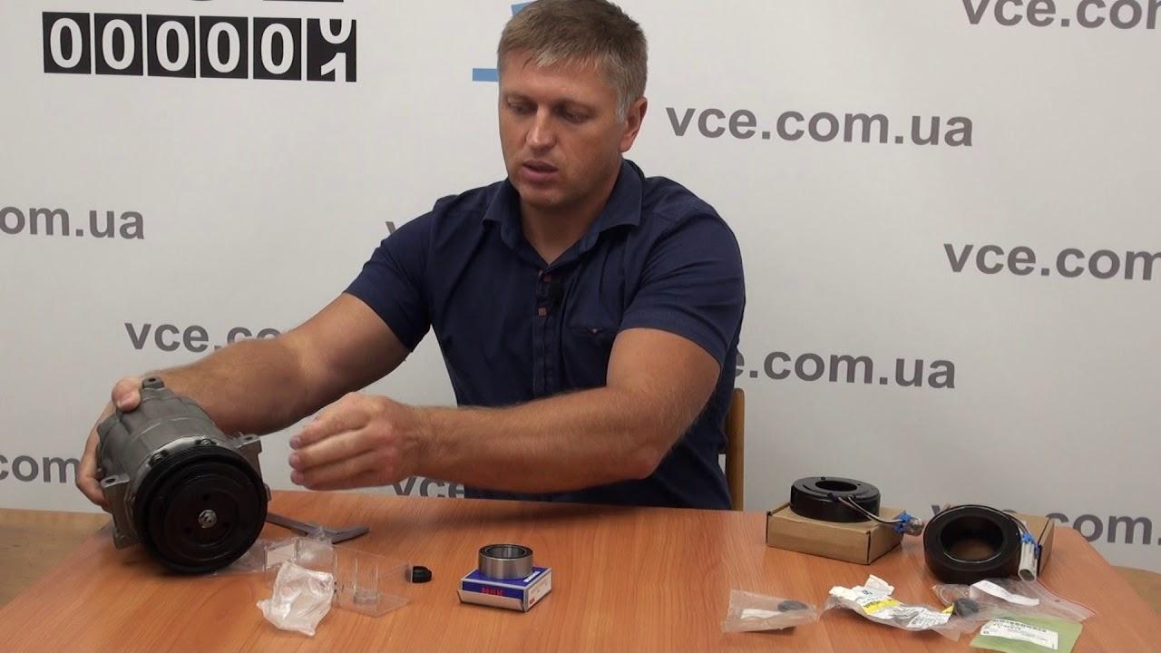 Не спешите покупать компрессор кондиционера на OPEL VECTRA C | vce.com.ua #ЗапчастинаOPELVECTRAC