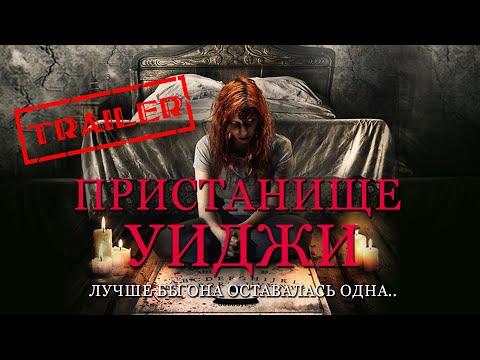 Пристанище Уиджи HD 2019 (Ужасы) / Ouija Room HD | Трейлер на русском