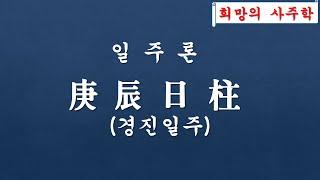 경진일주(일주론) 물상/성격/직업/적성/재물운/배우자운/궁합/건강