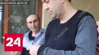 Дагестанского чиновника доставили на допрос в Москву - Россия 24