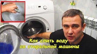 Як злити воду із пральної машини #деломастерабоится