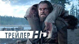 Выживший ¦ Официальный трейлер 2 ¦ HD