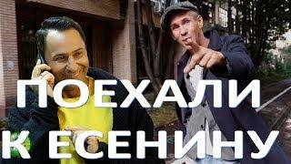 #Панин и#Костюшкин уехали к#Есенину  (04.02.2018)