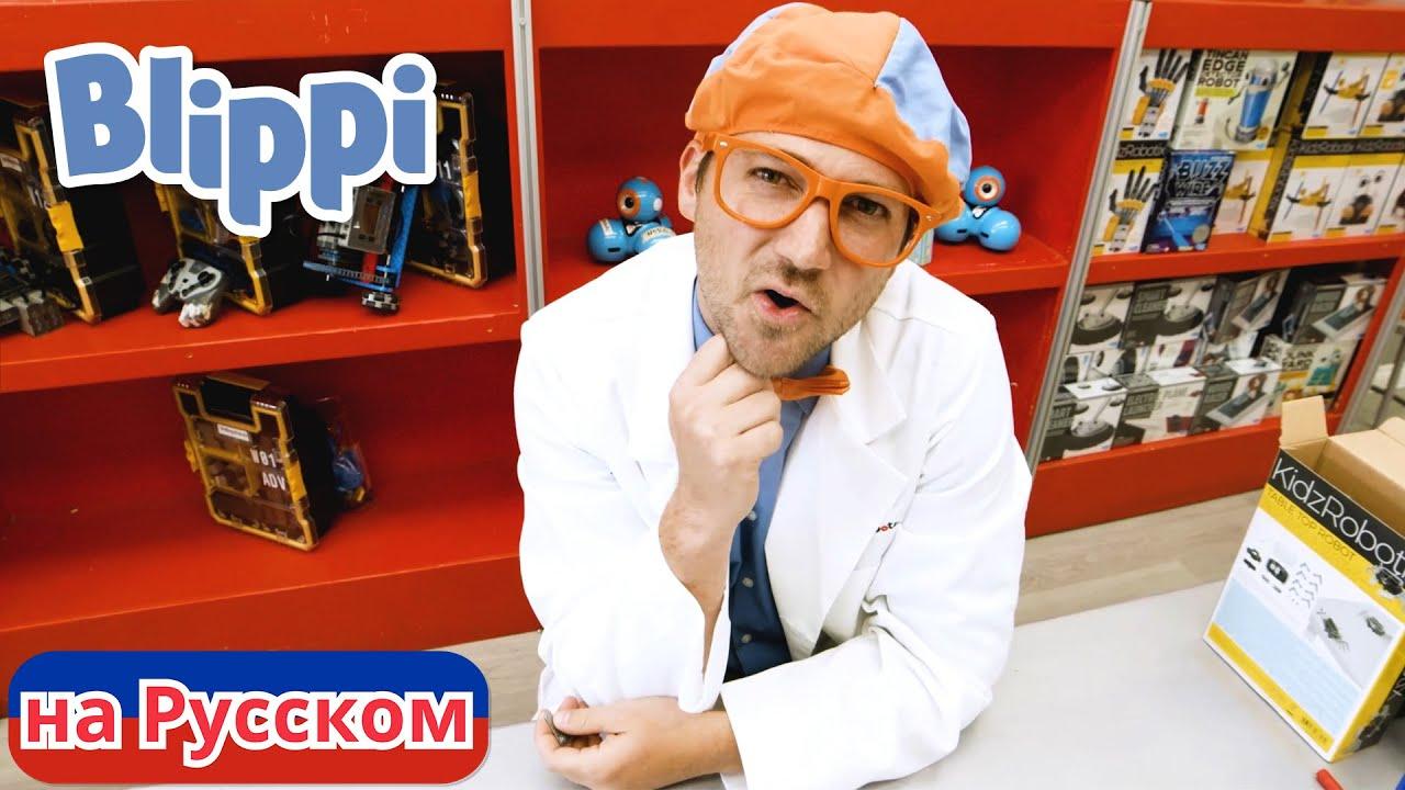 Блиппи в мастерской роботов   Блиппи на Русском   Изучай этот Мир вместе с Блиппи   Blippi