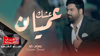 وسام داود - عشك عميان (حصرياً) Wissam Dawod - 3shq 3myan