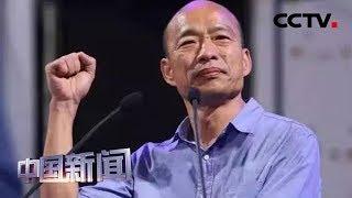 [中国新闻] 国民党2020初选 绿营欲灌票给韩国瑜 | CCTV中文国际