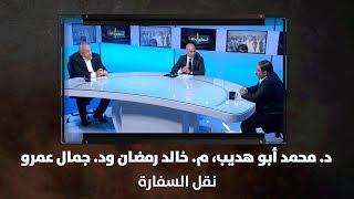 د. محمد أبو هديب، م. خالد رمضان ود. جمال عمرو - نقل السفارة