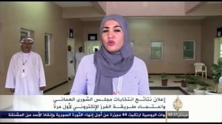 إعلان نتائج انتخابات مجلس الشورى العُماني