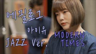 아이유 IU - 에필로그 Epilogue COVER (Jazz Ver.) | 재즈밴드 Modern Times…