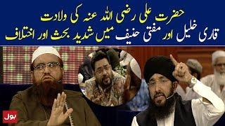 Qari Khalil aur Mufti Hanif Qureshi mein Shadeed Behas | Sehr Amir Kay Sath Ramzan Trasnmission