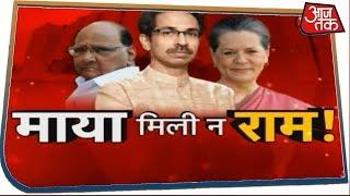 माया मिली न राम ! देखिए Dangal With Rohit Sardana