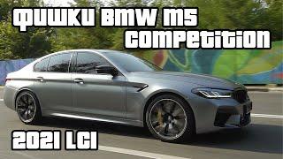 Новая BMW M5 Competition 2021.  ТОП фишек рестайлинга BMW M5 F90 LCI