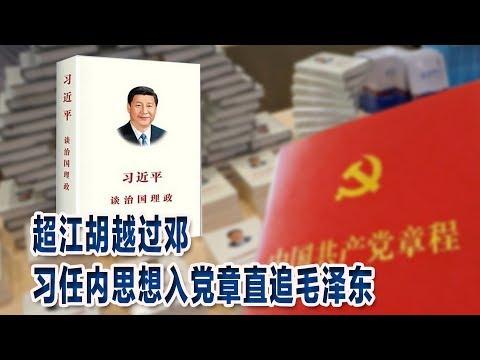 时事大家谈:超江胡越过邓,习任内思想入党章直追毛泽东