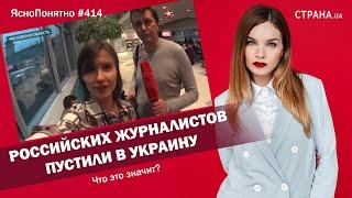 Российских журналистов пустили в Украину. Что это значит? | ЯсноПонятно #414 by Олеся Медведева
