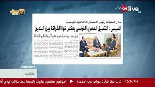 مانشيت - الرئيس السيسي: التنسيق المصري الفرنسي يعكس قوة الشراكة بين البلدين