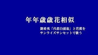 「年年歳歳花相似」 KK歌 by 土天海