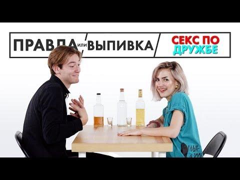 💖Секс по Дружбе — Друзья Играют в Правду или Выпивку