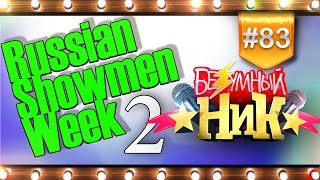 # 83 - Безумный НИК | Russian Showmen Week 2015